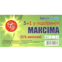 Губка кухонна МАКСИМА 5 + 1