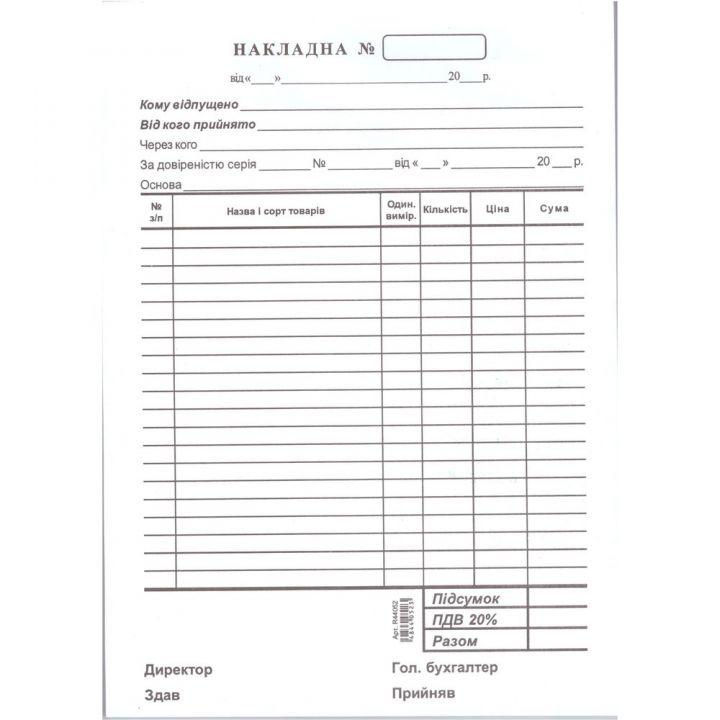 Накладна А5 Україна 100 шт (09244100)