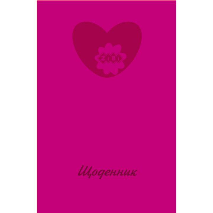 Школьный дневник ZiBi Kids Line Heart B5 40 листов розовый (ZB.13760-10)