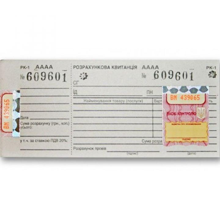 Расчетная квитанция форма РК-1 Україна 100 листов (09230500)