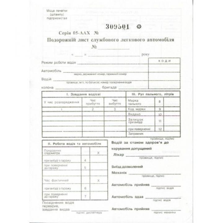 Подорожній лист А5 Україна 100 листов (09256355)