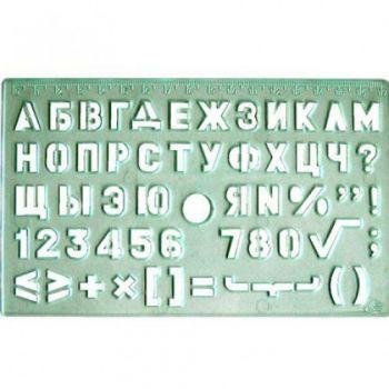 Трафарет SP шрифт №10